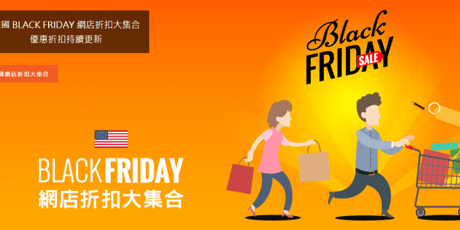 buyandship-black-friday-international-shipping