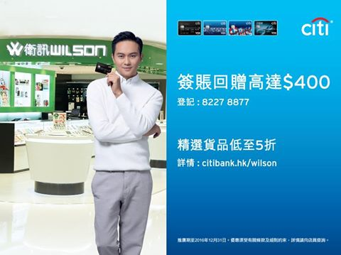 citibank-credit-card-wilson-dec-16