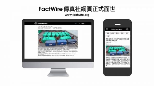 factwire-news-website-arrived