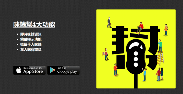 ios-android-app-meter-club-hk