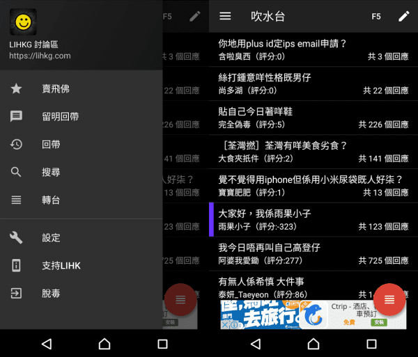 lihkg-android-app-available-for-download-1