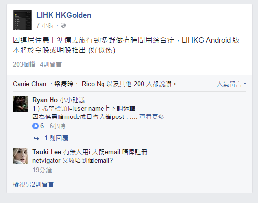 lihkg-forum-android-app-to-release-soon-1