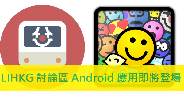 lihkg-forum-android-app-to-release-soon
