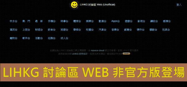 lihkg-forum-web-unofficial-launch