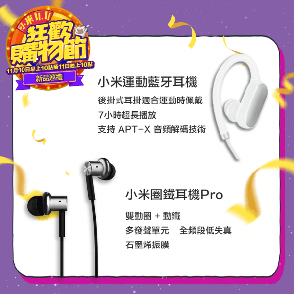 mi-hk-11-nov-two-new-sports-bluetooth-and-earphone-pro