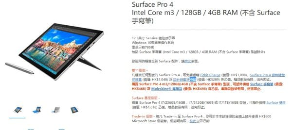 microsoft-surface-pro-4-core-m-128gb-for-hk-6288-1