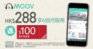moov-hk-288-six-month-and-100-supermarket-coupon