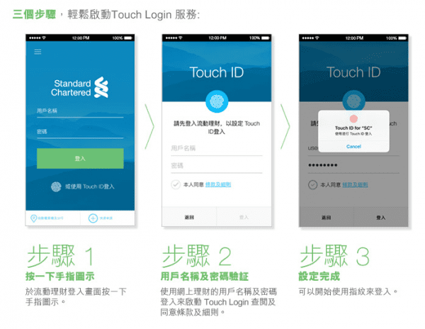 sc-bank-hk-ios-touch-login-more-security-1