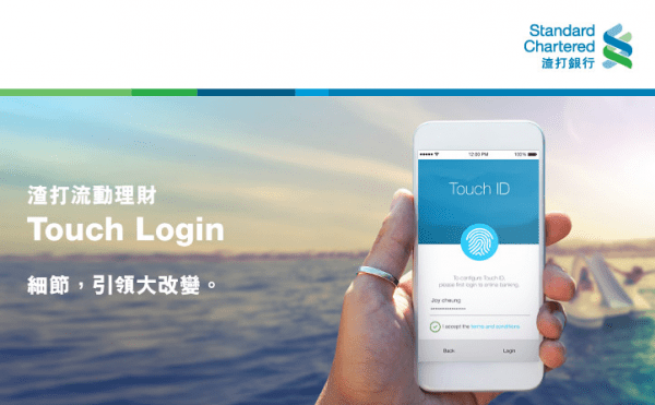 sc-bank-hk-ios-touch-login-more-security