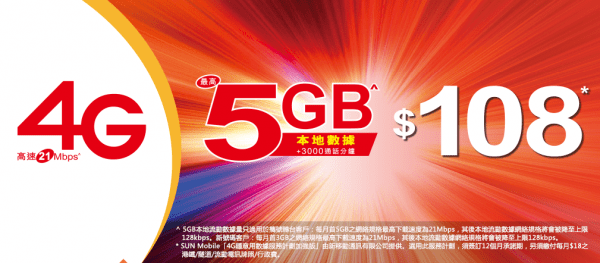 Sun mobile 4g 108 5gb fup 21mbps for Sun mobile plan