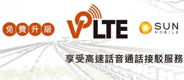 sunmobile-now-support-4g-volte