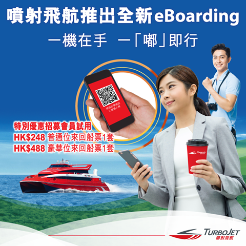 turbojet-eboarding-pass-by-qr-code