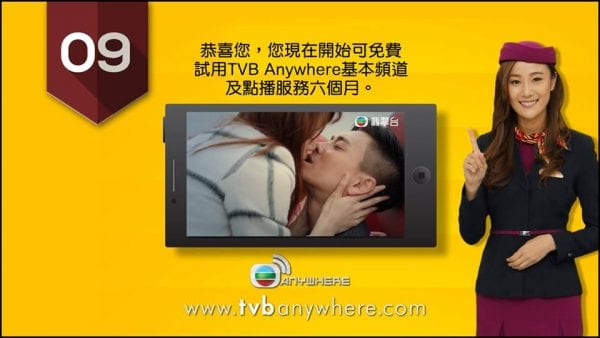 tvb-anywhere-macau-9