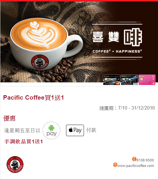 bea-android-pay-rebate-25-percent-and-pacific-coffee-buy-1-get-1-1