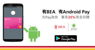 bea-android-pay-rebate-25-percent-and-pacific-coffee-buy-1-get-1