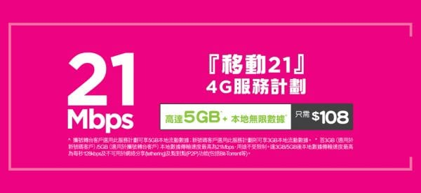 china-mobile-4g-21mbps-plan-for-hkd-108