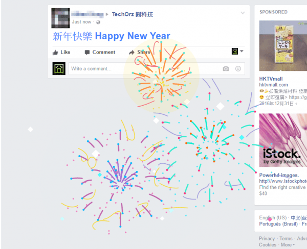 facebook-happy-new-year-2016