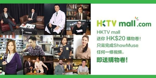 hktvmall-showmuse-20-coupon-code