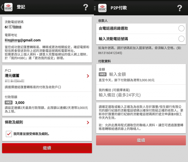 hsbc-hangseng-p2p-transfer-in-mobile-app-1