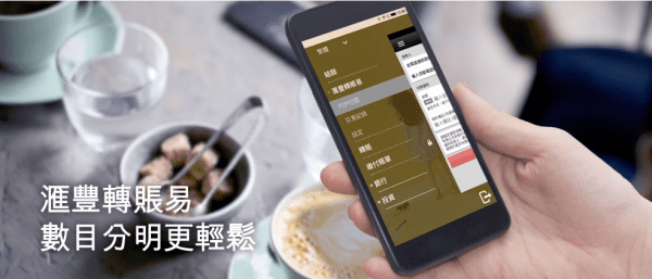 hsbc-hangseng-p2p-transfer-in-mobile-app