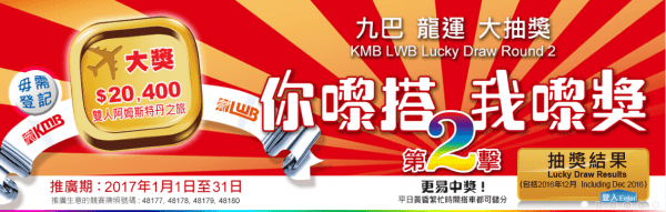 kmb-lucky-draw-dec-2016