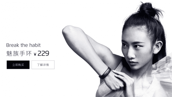 meizu-band-announced-rmb-229