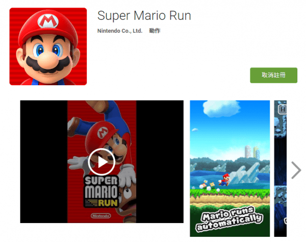 nintendo-super-mario-run-android-version-beta-register
