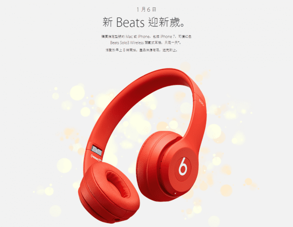 apple-red-day-cny-2017-free-beats-solo3-wireless-on-6-jan-1