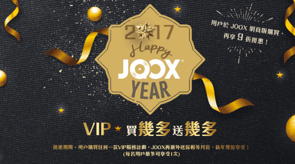joox-happy-2017-buy-and-get-promotion