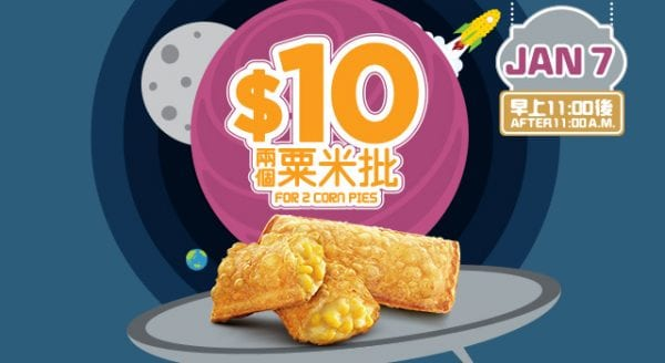 mcdonald-day-day-offer-10prise-2017-corn-pies