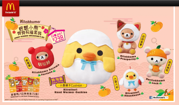 mcdonalds-rilakkuma-cny-2017-for-238