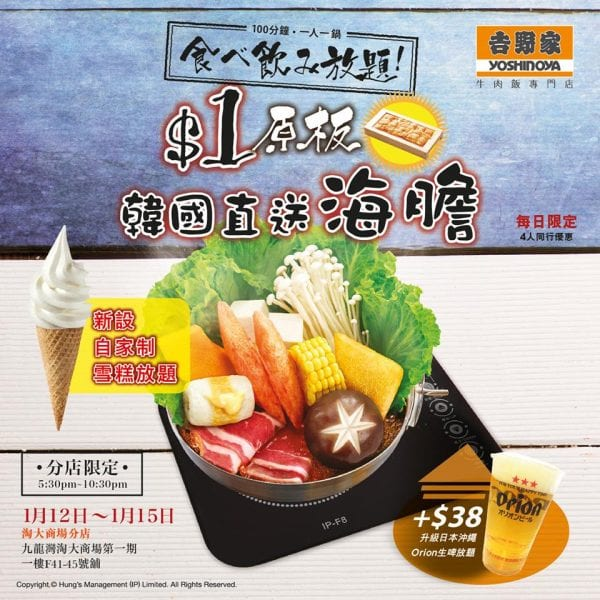 yoshinoya-hk-amoyplaza-all-you-can-eat