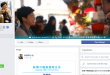 carrielam facebook official account arrived together with 4 major hkce contender 110x75 - 林鄭官方開設 FB 專頁!2017 特首選舉四大參選人 Facebook 到齊!