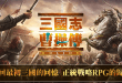 ios android games caocao online 1 110x75 - 戰棋型手機遊戲《三國志曹操傳online》雙平台中文版推出