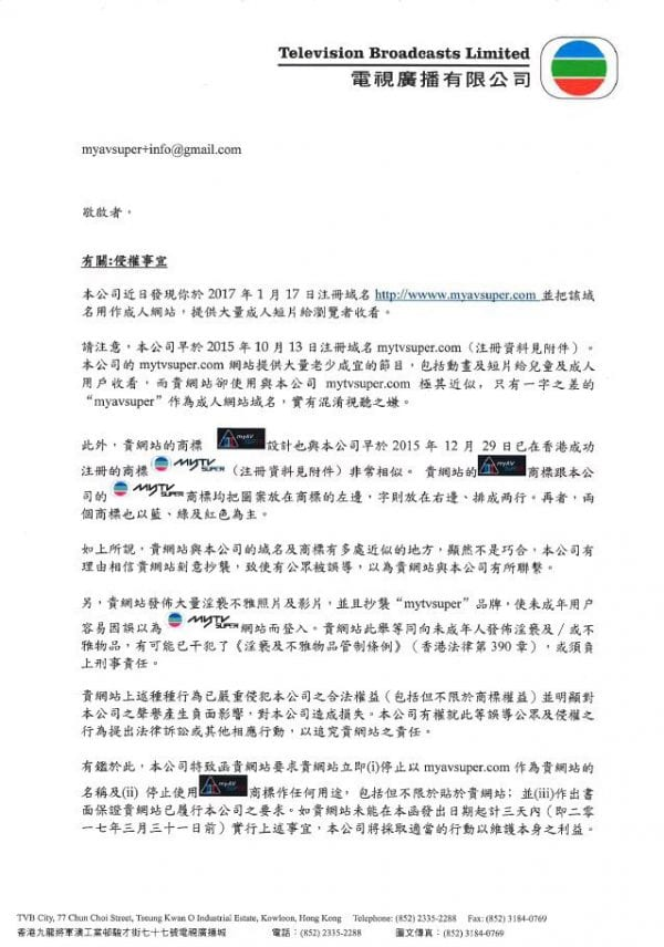 tvb lawsuit myavsuper on it logo 600x856 - 大台終於出手!網傳 TVB 怒告 myAV SUPER 抄襲侵權!