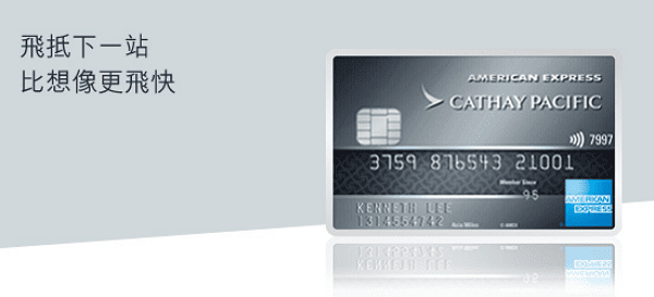 american express cathay pacific promotion 600x273 - AE Cathay Pacific Elite 卡 優惠
