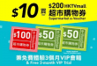 hktvmall groupon hk10 for 200 voucher new customer 110x75 - Groupon 優惠 $10 買 HKTVmall $200 超市購物券再送 3 個月 VIP 會籍!