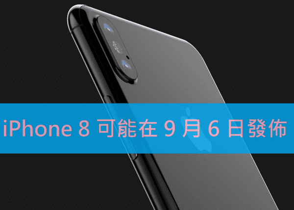 apple iphone 8 may announce on 6 september 600x428 - 消息指 iPhone 8 可能在 9 月 6 日發佈!