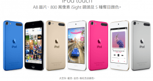 ipod touch double price and lower price 310x165 - iPod touch 擔大旗!容量翻倍 CP 值更高 32GB 賣 HK$1,588!