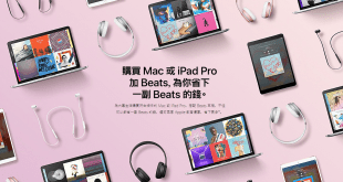 apple back to school 2017 free beats arrived tw 310x165 - Apple 台灣 Back to School 2017 送 Beats!香港仲未有!