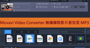 movavi video converter mp4 to mp3 310x165 - Movavi Video Converter 無痛擷取 MP4 影片音效至 MP3 檔案