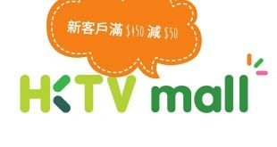 hktvmall new customer 50 coupon code 1.png 310x165 - HKTVmall 新客戶滿 $450 減 $50 優惠碼 [至 2017 年 12 月 31 日]