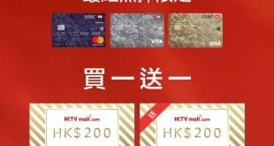 hktvmall hsbc credit card 200 gift voucher buy 1 get 1 free 310x165 - 滙豐信用卡 HKTVmall $200 購物禮券買一送一