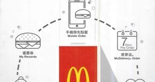 iphone android apps mcdonalds hk 1 310x165 - 麥當勞推出新手機 App 可搖距預先點餐!登記仲送優惠券!