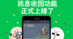 line message unsend function available for download 310x165 - 追趕 WhatsApp!LINE 加入訊息收回功能!