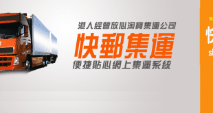 shipost cheap third party shipping for taobao 310x165 - Shipost 快郵寶平價淘寶第三方集運,最平 $7 / KG!
