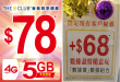 sunmobile 21mpbs unlimited plan 164 110x75 - SUN Mobile 推出 HK$164 不降速 4G 21Mbps 無限數據月費計劃