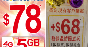 sunmobile 21mpbs unlimited plan 164 310x165 - SUN Mobile 推出 HK$164 不降速 4G 21Mbps 無限數據月費計劃