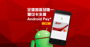tapngo now support android pay 1 310x165 - Tap & Go 拍住賞支援 Android Pay 及 Apple Pay!